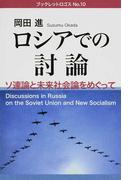 ロシアでの討論 ソ連論と未来社会論をめぐって (ブックレットロゴス)