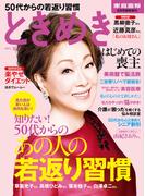 ときめき 2015 夏号(家庭画報2015年8月号臨時増刊)(家庭画報)