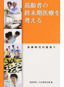 高齢者の終末期医療を考える 長寿時代の看取り ブックレット