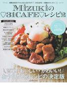 Mizukiの♡31CAFE♡レシピ 2 (FUSOSHA MOOK)