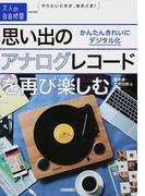 思い出のアナログレコードを再び楽しむ かんたんきれいにデジタル化