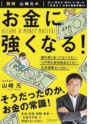 図解山崎元のお金に強くなる! 正しい貯め方・増やし方・使い方 一生役立つ「お金の基礎知識48」