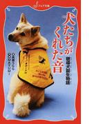 犬たちがくれた音 聴導犬誕生物語 (フォア文庫)(フォア文庫)