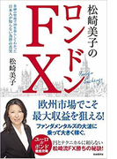 松崎美子のロンドンFX 金融の聖地で30年暮らしてわかった日本人が知らない為替の真実 ユーロ&ポンド徹底攻略