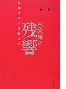 出来事の残響 原爆文学と沖縄文学