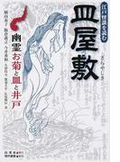 皿屋敷 幽霊お菊と皿と井戸 (江戸怪談を読む)