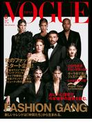 VOGUE JAPAN 2015 8月号