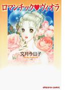 ロマンチック・ヴィオラ(ミッシィコミックス)