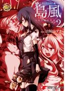 艦隊これくしょん -艦これ- 島風 つむじ風の少女2(電撃コミックスNEXT)