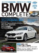 BMW COMPLETEVol.64