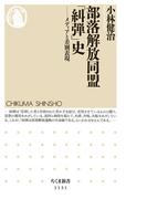 部落解放同盟「糾弾」史 ――メディアと差別表現(ちくま新書)
