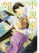 小説家とカレ【SS付き電子限定版】(キャラ文庫)