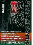 セブン-イレブンの真実 - 鈴木敏文帝国の闇