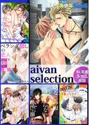 【BL漫画5作品収録】aivan selection(BL☆美少年ブック)
