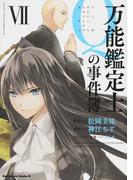 万能鑑定士Qの事件簿 7 (角川コミックス・エース)(角川コミックス・エース)