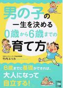 男の子の一生を決める0歳から6歳までの育て方 (中経の文庫)(中経の文庫)