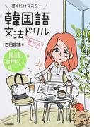 書くだけマスター韓国語文法ドリル初級