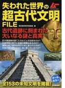 失われた世界の超古代文明FILE 古代遺跡に刻まれた大いなる謎と真実 (ムーSPECIAL)
