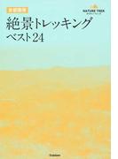 首都圏発 絶景トレッキングベスト24 (ネイチャートレック)