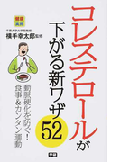 コレステロールが下がる新ワザ52 動脈硬化を防ぐ!食事&カンタン運動 (健康実用)