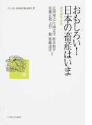 おもしろい!日本の畜産はいま 過去・現在・未来
