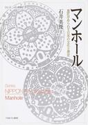 マンホール 意匠があらわす日本の文化と歴史 (シリーズ・ニッポン再発見)