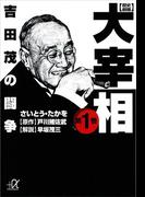 歴史劇画 大宰相 第一巻 吉田茂の闘争(講談社+α文庫)