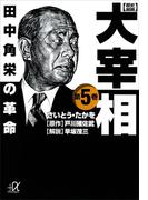 歴史劇画 大宰相 第五巻 田中角栄の革命(講談社+α文庫)
