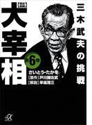 歴史劇画 大宰相 第六巻 三木武夫の挑戦(講談社+α文庫)