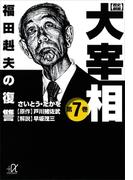 歴史劇画 大宰相 第七巻 福田赳夫の復讐(講談社+α文庫)