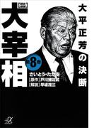 歴史劇画 大宰相 第八巻 大平正芳の決断(講談社+α文庫)