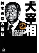 歴史劇画 大宰相 第九巻 鈴木善幸の苦悩(講談社+α文庫)