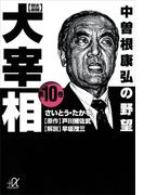 歴史劇画 大宰相 第十巻 中曽根康弘の野望(講談社+α文庫)