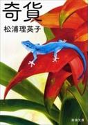 奇貨(新潮文庫)(新潮文庫)