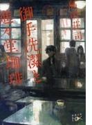 御手洗潔と進々堂珈琲(新潮文庫)(新潮文庫)