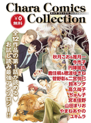 Chara Comics Collection VOL.1(Chara comics)