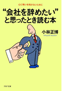 """""""会社を辞めたい""""と思ったとき読む本(PHP文庫)"""