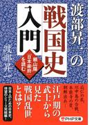渡部昇一の戦国史入門(PHP文庫)