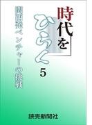 時代をひらく 5 関西発ベンチャーの挑戦(読売ebooks)