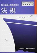 法規 第三級海上無線通信士 2版 (無線従事者養成課程用標準教科書)