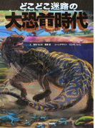どこどこ迷路の大恐竜時代 (視覚デザインのえほん)