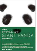 ジャイアントパンダ 中国の自然に生きる