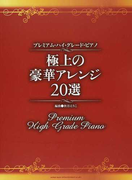 極上の豪華アレンジ20選 プレミアム・ハイ・グレード・ピアノ