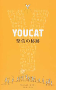 YOUCAT 堅信の秘跡 日本語