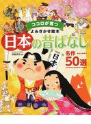 日本の昔ばなし名作50選 (ココロが育つよみきかせ絵本)