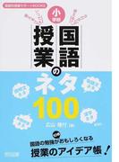 小学校国語授業のネタ100 今日から使える!いつでも使える! (国語科授業サポートBOOKS)