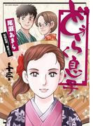 どうらく息子 13 (ビッグコミックス)(ビッグコミックス)