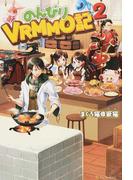 のんびりVRMMO記 2