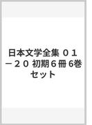 日本文学全集 01−20 初期6冊 6巻セット