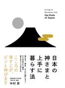 日本の神さまと上手に暮らす法